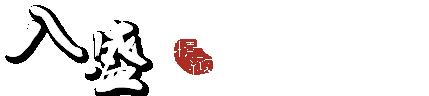 八盛日式精緻料理 – 蘆洲店 Logo